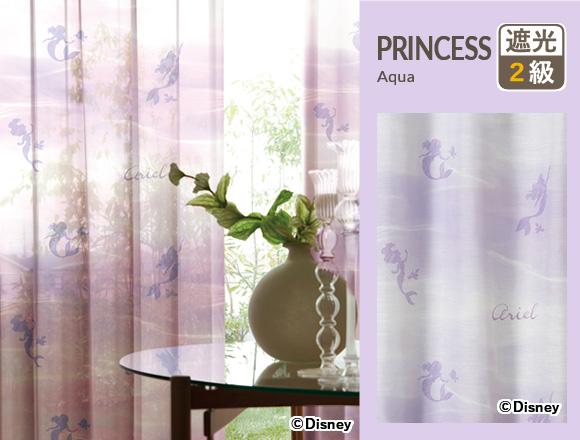 プリンセス アクア