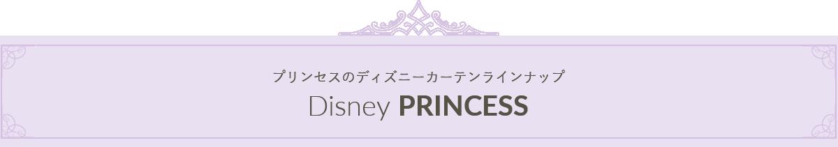 プリンセスのディズニーカーテンラインナップ
