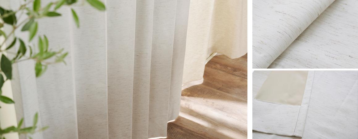 ナチュラル生地にアクリルコーティングした完全1級遮光カーテン