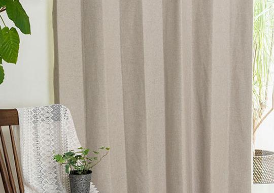 リネンのような色合いの完全1級遮光カーテン