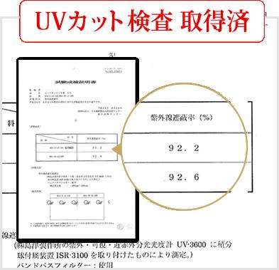 UVカット検査取得済
