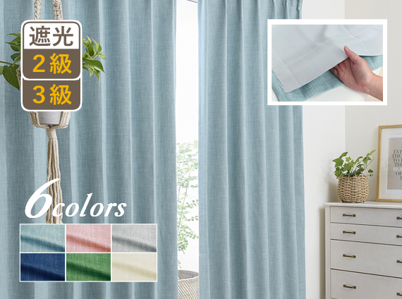 6色から選べる遮光裏地付き二重カーテン