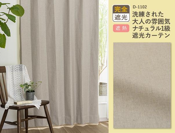 洗練された大人の雰囲気ナチュラル1級遮光カーテン