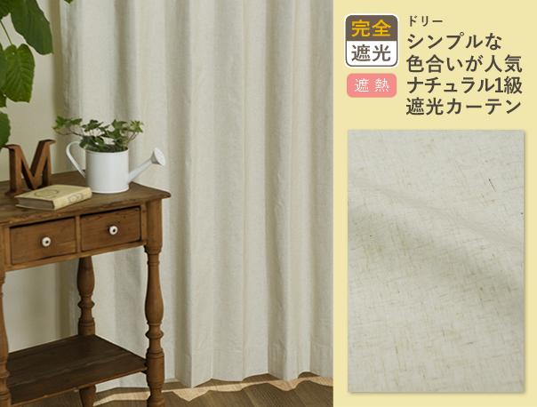 シンプルな色合いが人気、ナチュラル1級遮光カーテン