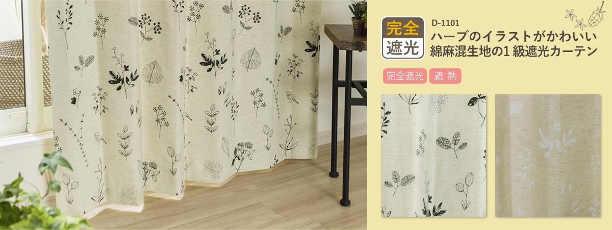 ハーブのイラストがかわいい綿麻混生地の1級遮光カーテン