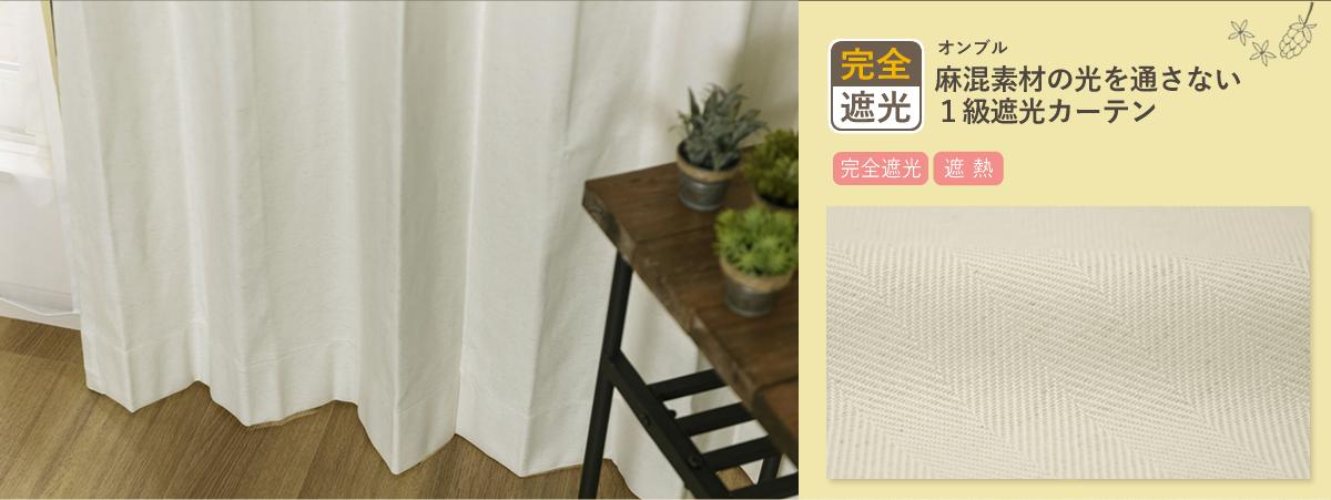 麻混素材の光を通さない1級遮光カーテン