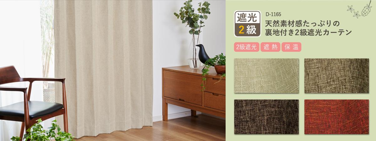 先染めのスラブ糸をたっぷり使った天然素材感たっぷりの裏地付き2級遮光カーテン