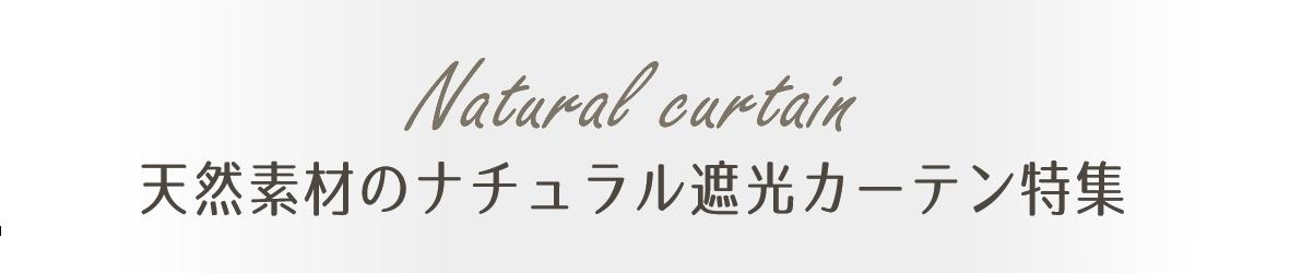 天然素材のナチュラル遮光カーテン特集
