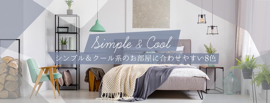 シンプル&クール系に合わせやすい6色
