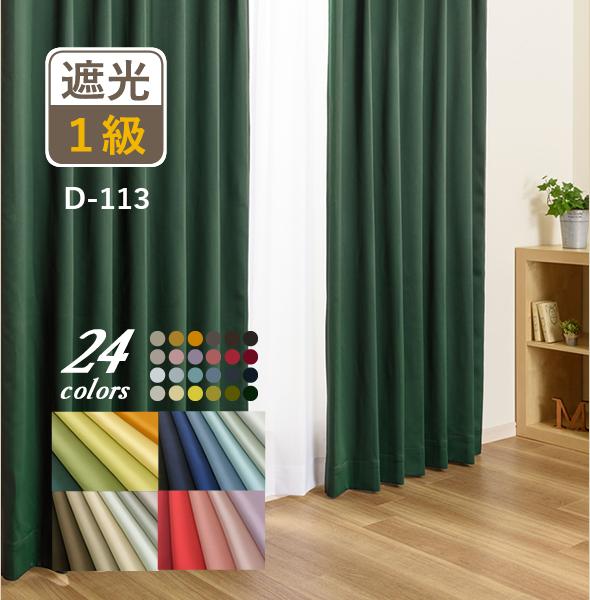24色1級遮光カーテン