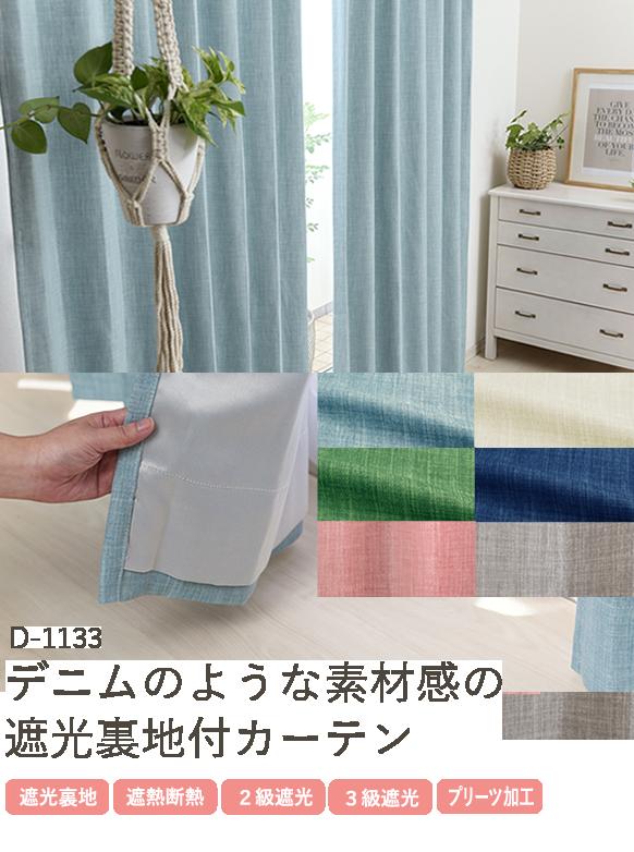 デニムのような素材感の遮光裏地付カーテン