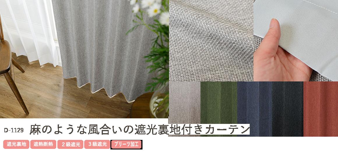 麻のような風合いの遮光裏地付カーテン