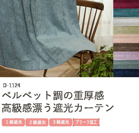 ベルベット調の重厚感高級感漂う遮光カーテン