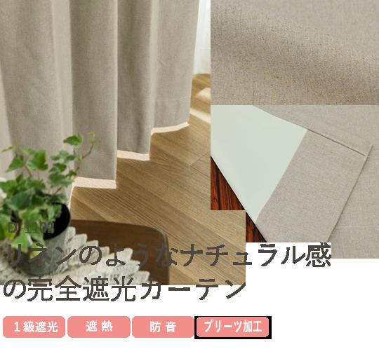 リネンのようなナチュラル感の完全遮光カーテン
