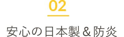 安心の日本製&防炎
