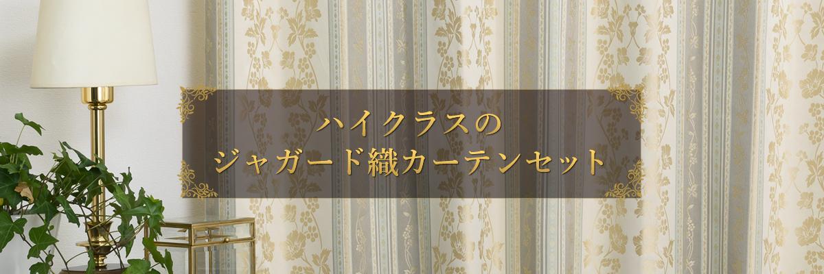 ジャガード織カーテンセット