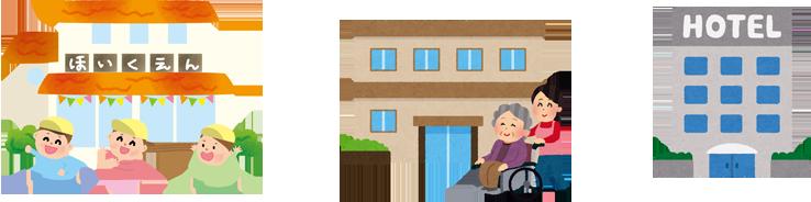 保育園・介護施設・ホテル