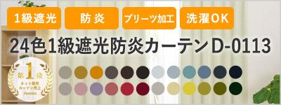 24色1級遮光防炎カーテンD-0113