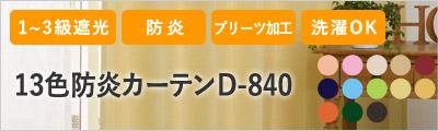 13色防炎カーテンD-840