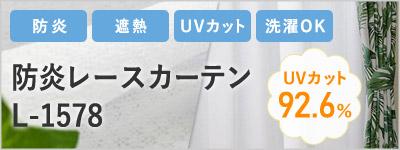 無地調で合わせやすく、UVカット率92.6%と高機能な防炎・遮熱・UVカットレースカーテン L-1578/1枚