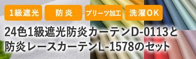 24色1級遮光防炎カーテンD-0113と 防炎レースカーテンL-1578のセット