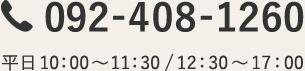 TEL 092-408-1260 平日9:00-11:30/12:30-17:30
