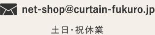 メール net-shop@curtain-fukuro.jp 土日・祝休業