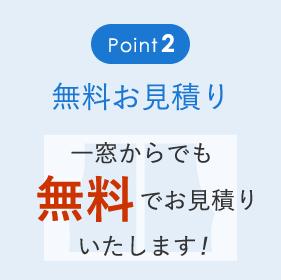 Point2 無料お見積り