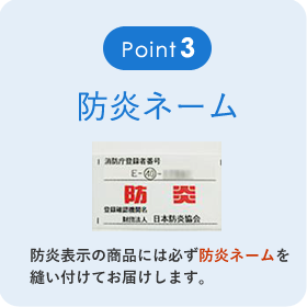 Point3 防炎ネーム