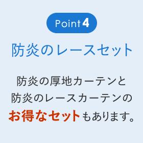 Point4 防炎レースセット