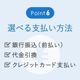 Point6 選べる支払い方法