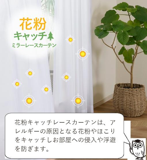 花粉やホコリをキャッチしお部屋への侵入や浮遊を防ぎます