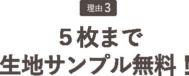 5枚まで生地サンプル無料!