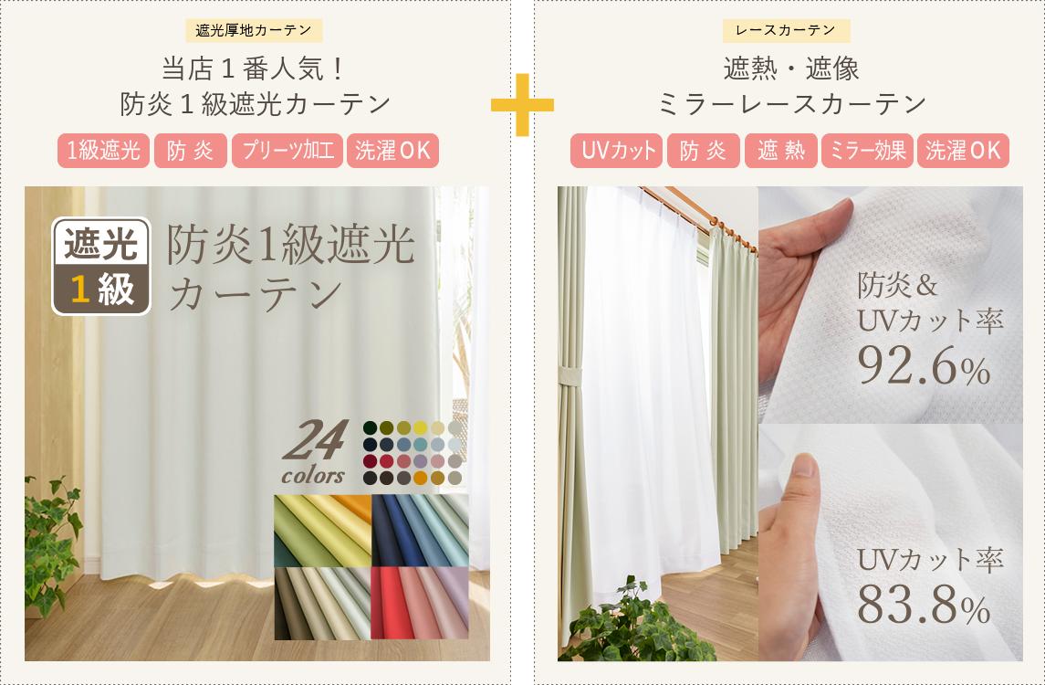選べる24色!防炎1級遮光カーテンと遮熱・遮像レースのセット