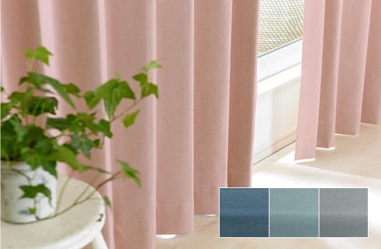 天然素材のような完全遮光カーテン