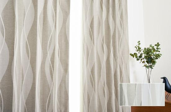 ジャガード織の流線柄がモダンな完全遮光カーテン