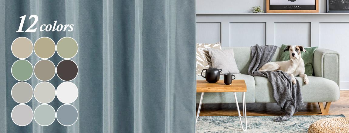きれいなニュアンスカラーの完全遮光カーテン