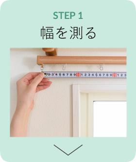 STEP1幅を測る