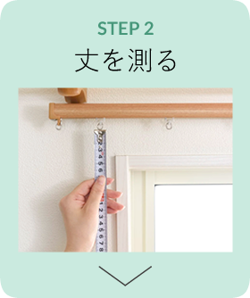 STEP2丈を測る