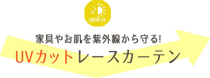 UVカットレースカーテン