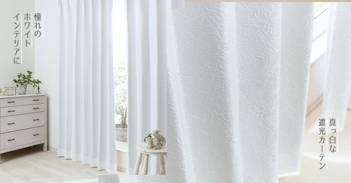 白い遮光カーテンでつくる、憧れのホワイトインテリア