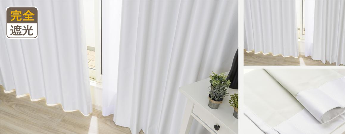 圧倒的人気の真っ白な完全1級遮光カーテン