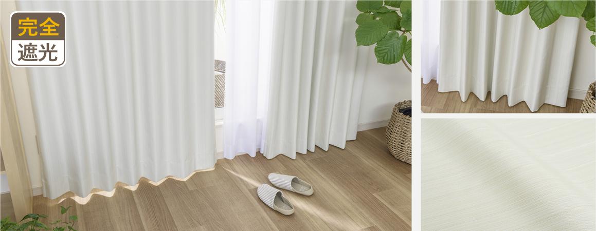 細いストライプがスタイリッシュな完全1級遮光カーテン