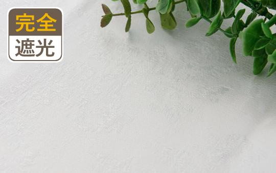 ジャガード織りの 白い完全 1 級 遮光カーテン
