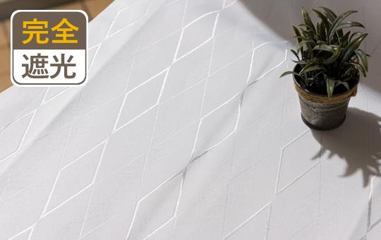 ダイヤ柄の 白い完全 1 級 遮光カーテン
