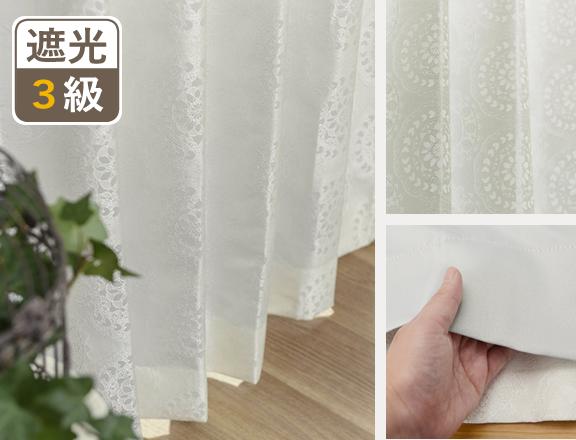 レースモチーフ柄のジャガード織り遮光裏地付き二重カーテン