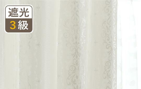 オーナメント柄のジャガード織り遮光裏地付き二重カーテン