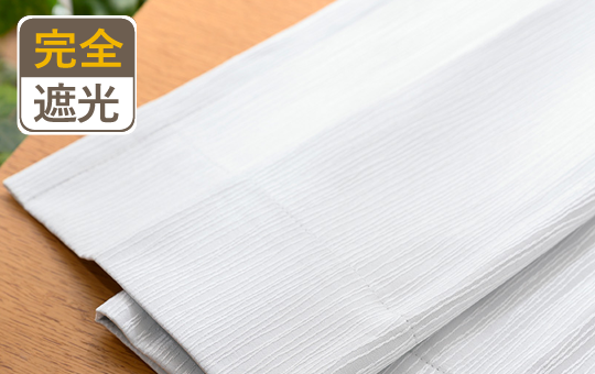流線状の織模様の 白い完全 1 級 遮光カーテン
