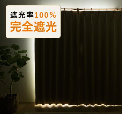 遮光率100%完全遮光