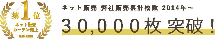 ネット販売 弊社販売累計枚数 2014年~30,000枚 突破!